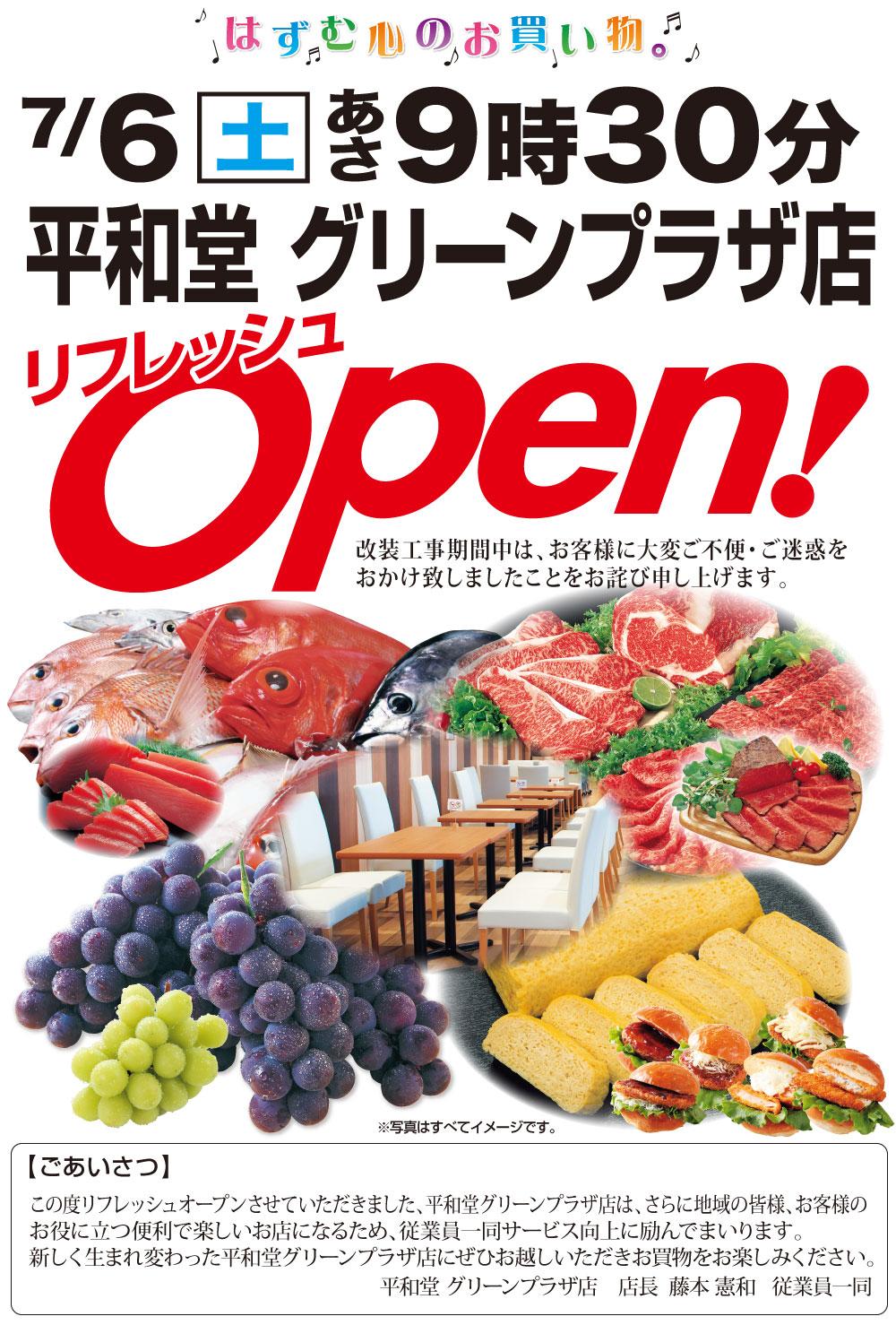 プラザ 平和堂 グリーン 「平和堂 グリーンプラザ店」(名古屋市緑区